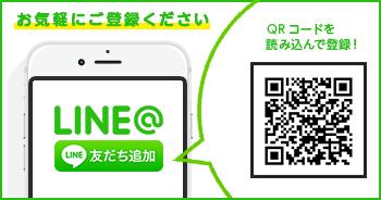 当院の公式LINEにご登録いただくとLINE上でポイントカードが貰えます。ポイントがたまると1000円の割引券として使用できます。