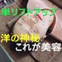《限定 経絡美容鍼コース》 新規キャンペーン開催中
