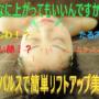 《限定 ばっちり美容鍼コース》新規キャンペーン開催中