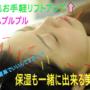 《限定 お手軽美容鍼EXコース》新規キャンペーン開催中