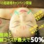 新規キャンペーン 美容鍼が最大で50%Off